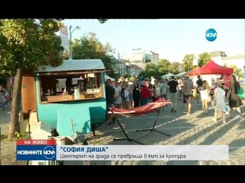 """""""София диша"""" - Новините на NOVA (26.08.2017)"""