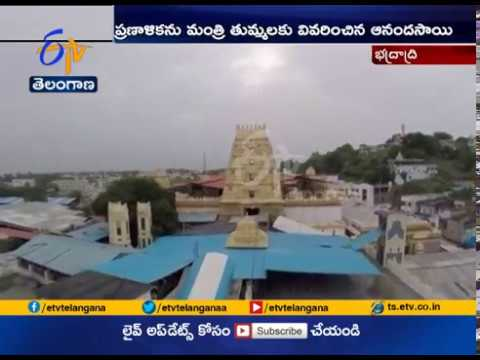 Watch the Video | Mandapam of 1000 Seating Capacity | at Bhadradri Temple