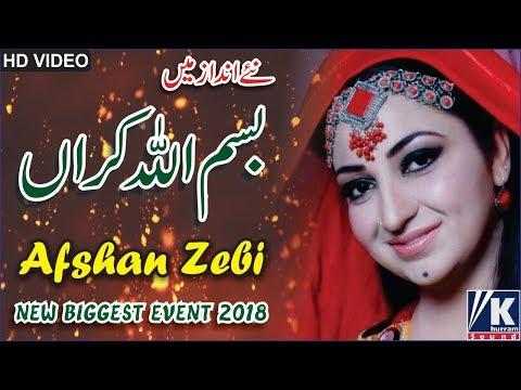 Bismillah Karan (Naye Andaaz Mein) - Afshan Zebi New Song 2018 - Wedding Mehfil At Morgah