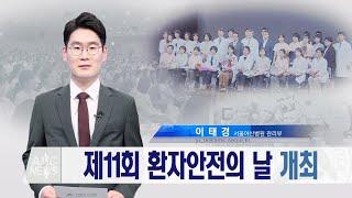 제11회 환자안전의 날 행사 개최