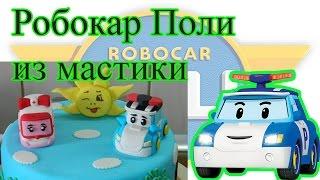 Робокар Поли (Robocar Poli) из мастики. Мастер класс.