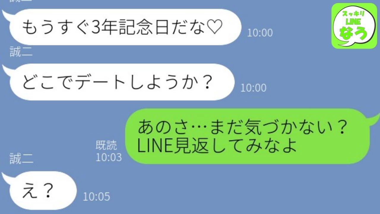 【LINE】彼氏には婚約者がいて私が浮気相手だった→最低男からの誤爆ラインで事実が発覚し本命女のフリして会話を続けた結果w