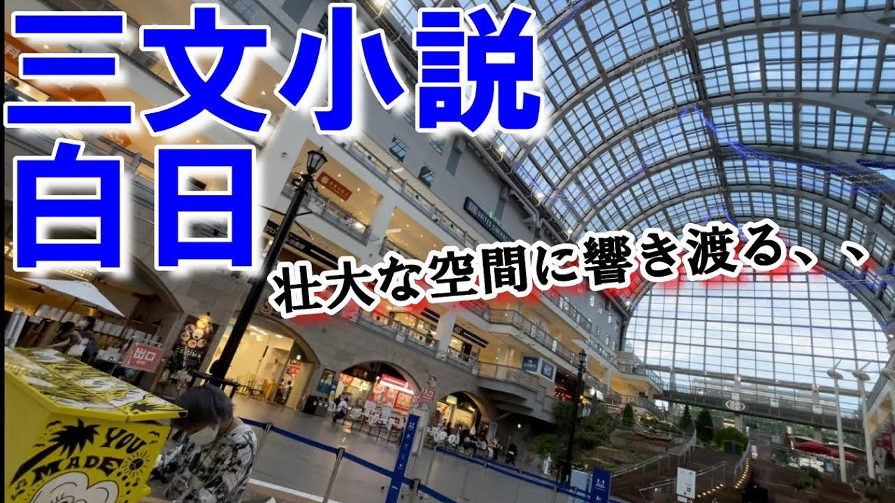 【LovePiano】西洋感溢れるショッピングモールでKing Gnuの三文小説と白日を演奏してみた、、!!