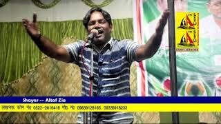 Altaf Zia - Latest Ujhari Mushaira 2017