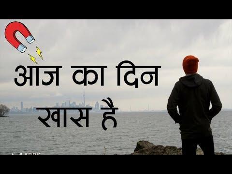 Aaj Ka Din Khaas Hai | Kickstart Motivation #23 in Hindi