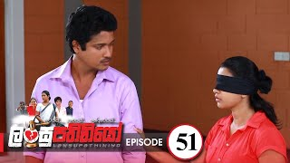 Lansupathiniyo | Episode 51 - (2020-02-04) | ITN Thumbnail
