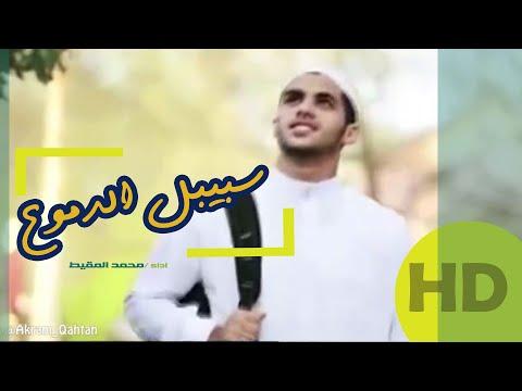 سبيل الدموع  محمد المقيط _شغف وطن