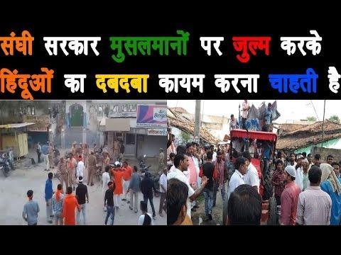बिहार दंगे में मुसलमानों पर जुल्म की असली वजह यें है/ Bihar Voilence