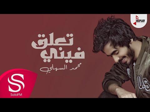 Official Songs - Mohammed Alsahli