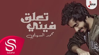 تعلق فيني - محمد السهلي ( حصرياً ) 2017