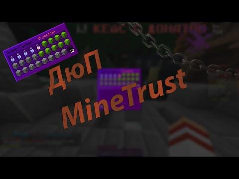 MineTrust ДЮП!!!!!!!!