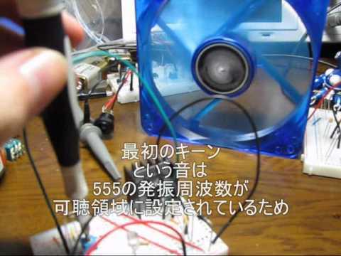 IC555 PWM制御実験 デューティ比0~100%可変可能回路試作