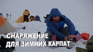 Снаряжение для зимних Карпат на 2-3 дня