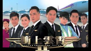"""林子祥 - 衝上雲霄 (TVB劇 """"衝上雲霄 II"""" 主題曲)"""