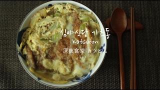 심야식당 가츠동 만들기 (katsudon 深夜食堂 カツどん) 매주 수요일과 ...
