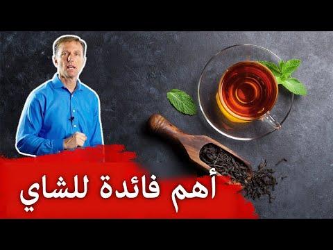 ماهي أهم فائدة للشاي الأحمر الأسود