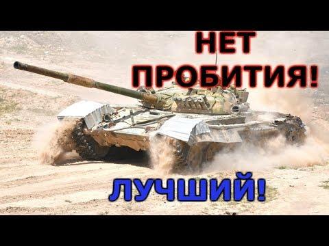 Видео попадания в Сирии по танку Т 72