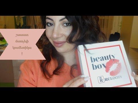 պարմանուհիների և սկսնակների համար ԴԻՄԱՀԱՐԴԱՐՈՒՄ ! և GIVEAWAY| Relouis Cosmetics