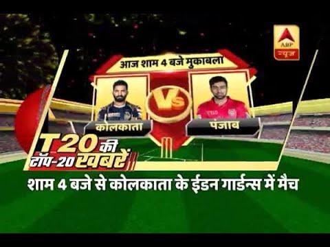 IPL 2018: KKR to play against Kings XI Punjab in Kolkata
