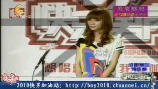 Cross-Dressing Boy on Chinese Idol Super Boys 最美快男刘著海选