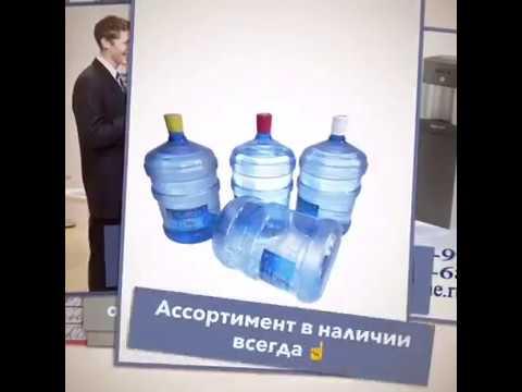 Питьевая вода от компании «настоящая вода», 19 литров от 195 рублей. Доставка воды бесплатная по москве. Онлайн заказ на сайте или по телефону 8(495)739-04-04.