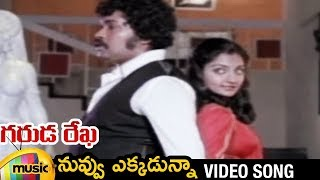 Nuvvu Ekkadunna Full Video Song | Garuda Rekha Telugu Movie Songs | Prabhakar | Ambika | Madhavi