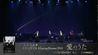 「ESCOLTA Singing Drama 2012 愛のうた」DVD発売!! 2012年9月16日、国...