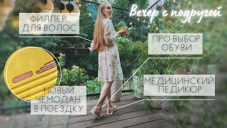 Покупки в отпуск и впечатления от медицинского педикюра Собираю косметичку в поездку