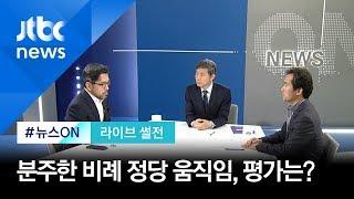 [라이브썰전] '총선 임박'…분주한 비례 정당 움직임, 평가는? (2020.03.25 / JTBC 뉴스ON)