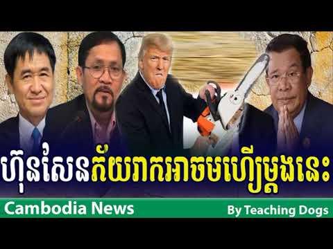 Khmer Hot News RFA Radio Free Asia Khmer Night Friday 09/22/2017