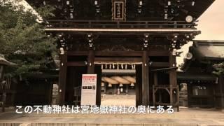 宮地嶽神社 奥の宮 不動神社