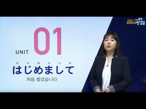 일본어 잘하고 싶을 땐 다락원 독학 첫걸음_1강 (일본어 배우기)