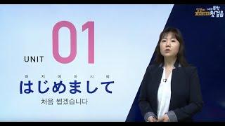 일본어 잘하고 싶을 땐 다락원 독학 첫걸음_1강 (일본…