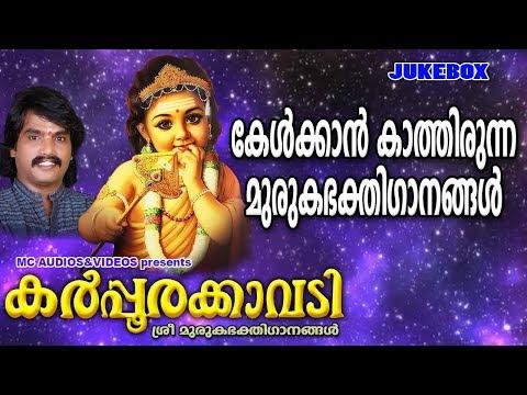 കേൾക്കാൻ കാത്തിരുന്ന മുരുകഭക്തിഗാനങ്ങൾ  New Hindu Devotional Songs Malayalam Sree Murugan Songs