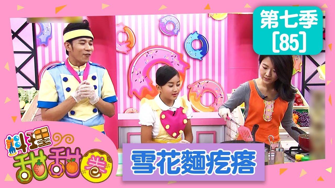 【雪花麵疙瘩】料理甜甜圈_S7 第85集|香蕉哥哥 小姐主廚(愛子)|DIY|手作|食譜|兒童節目 - YouTube