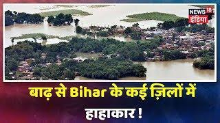 Bihar Floods: Hajipur, Chapra के कई इलाक़े पानी में डूबे, घर छोड़ने पर मजबूर हुए लोग