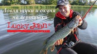 Ловля щуки и окуня на вертушки Lucky John / Catching pike and perch on spinners Lucky John