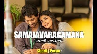 Samajavaragamana | Tamil Version | AlaVaikunthapuramuloo | Allu Arjun | Tajmeel Sherif | Pavan