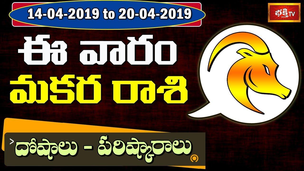 565f0fbcd #WeeklyHoroscope #SankaramanchiRamakrishnaSastry #SankaramanchiPanchangam