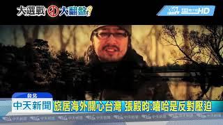 20181021中天新聞 寫歌力挺韓國瑜! 網路饒舌歌手身分曝光