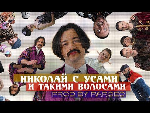Niko Lay - Николай с усами и такими волосами