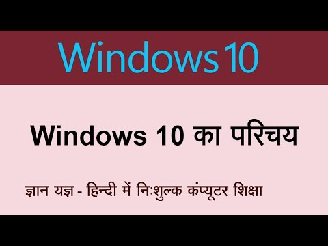 Introduction of Windows 10 In Hindi