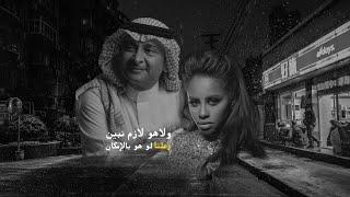 قله وأبد ماهو | حوار موسيقي - عبدالمجيد عبدالله وداليا مبارك