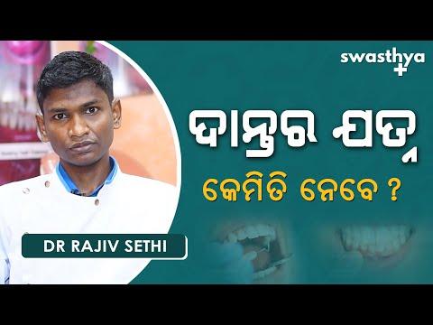 ଦାନ୍ତର ଯତ୍ନ ନେବେ କେମିତି? | Dr Rajiv Sethi on Dental Health & Oral Hygiene in Odia