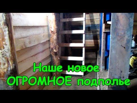видео: Расширяем свой погреб, делаем стеллажи и т.д. (08.19г.) Семья Бровченко.