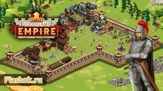 Flashok ru: онлайн игра Goodgame Empire (Империя Гудгейм). Обзор игры Empire (Империя)