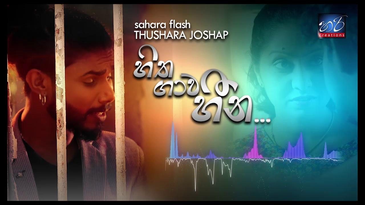 Hitha Gawa Heena - Thushara Joshap (Sahara Flash) #1