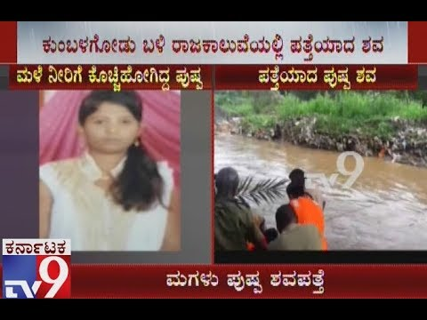 The Body of Pushpa who was Washed away along with her Mother has been Found