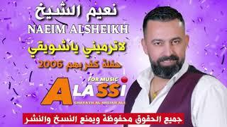 Naeim Alsheikh - La Termini Ya Shwiegy || نعيم الشيخ - لاترميني ياشويقي