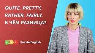 Quite, pretty, rather, fairly. В чём разница?